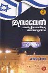 Thumbnail image of Book ഇസ്രായേല് അതിജീവനത്തിന്റെ അഗ്നിനാളങ്ങള്