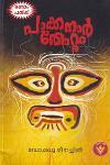 Thumbnail image of Book പാക്കനാർ തോറ്റം