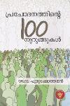 Thumbnail image of Book പ്രചോദനത്തിന്റെ 100 നുറുങ്ങുകൾ