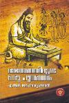Thumbnail image of Book രാമായണത്തിലൂടെ ഒരു പുനരയനം