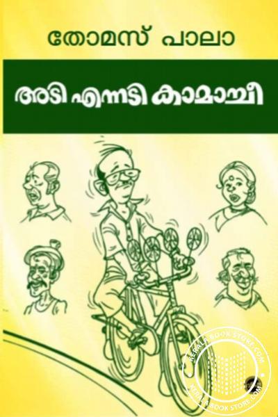 Cover Image of Book അടി എന്നടി കാമാച്ചീ