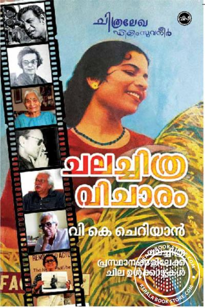 Cover Image of Book ചലച്ചിത്ര വിചാരം