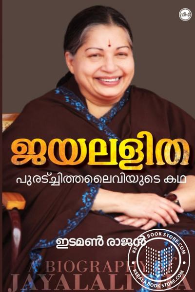 Cover Image of Book ജയലളിത- പുരട്ച്ചിത്തലൈവിയുടെ കഥ