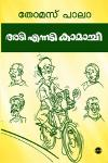 Thumbnail image of Book അടി എന്നടി കാമാച്ചീ