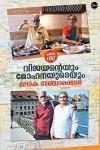 Thumbnail image of Book ചായ വിറ്റ് വിജയന്റെയും മോഹനയുടെയും ലോക സഞ്ചാരങ്ങൾ