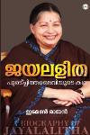Thumbnail image of Book ജയലളിത- പുരട്ച്ചിത്തലൈവിയുടെ കഥ