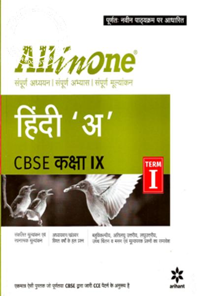 ALL IN ONE HINDI A CBSE CLASS IX TERM - I