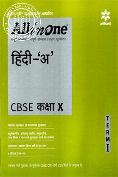 Cover Image of Book ALL IN ONE - HINDI A CBSE CLASS X -TERM-I