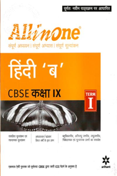 Cover Image of Book ALL IN ONE HINDI B CBSE CLASS IX TERM - I