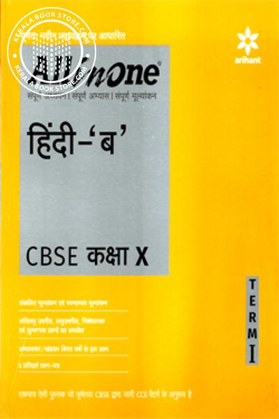 Cover Image of Book ALL IN ONE - HINDI CBSE CLASS X -TERM-I