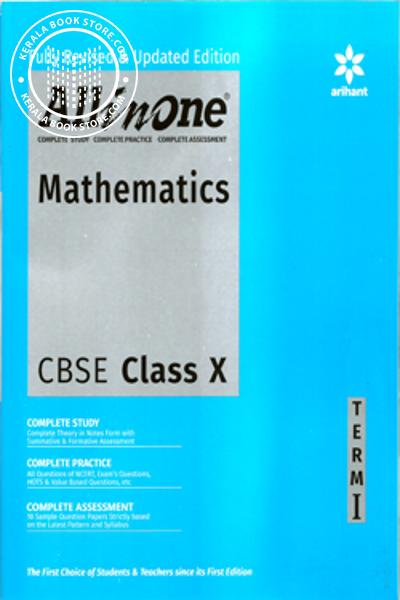 Cover Image of Book ALL IN ONE - MATHEMATICS CBSE CLASS X -TERM-I