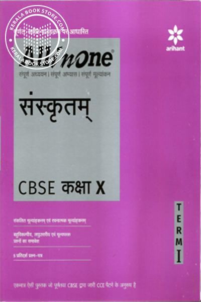 Cover Image of Book ALL IN ONE - SANSKRIT CBSE CLASS X -TERM-I