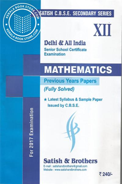 PLUS TWO MATHEMATICS PREVIOUS YEARS PAPERS SOLVED BOOK