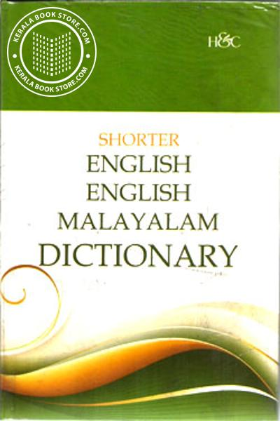 Cover Image of Book SHORTER ENGLISH ENGLISH MALAYALAM DICTIONARY -H and C-