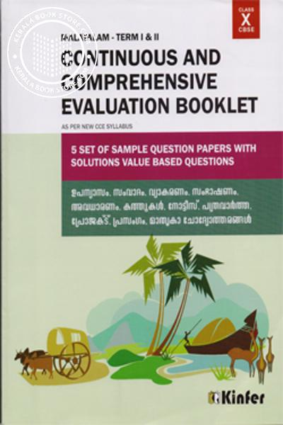 Cover Image of Book X CBSE MALAYALAM -TERM I and II