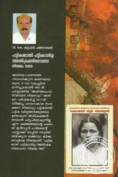 back image of Pattikajathi Pattikavarga -Athikrama Nirodhana- Niyamam 1989