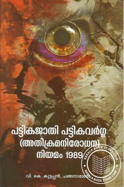 Cover Image of Book പട്ടികജാതി പട്ടികവര്ഗ്ഗ അതിക്രമ നിരോധന നിയമം 1989