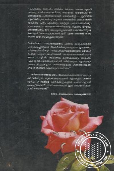 back image of കാരാഗ്രഹമാണീ ഭൂമി