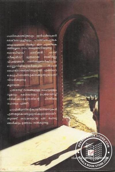 back image of ഒച്ചിന്റെ കൊച്ചുലോകം -ശാസ്ത്രസാഹിത്യം-