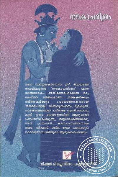 back image of ശ്രീ ത്യാഗരാജ സ്വാമികളുടെ നൗകാചരിതം