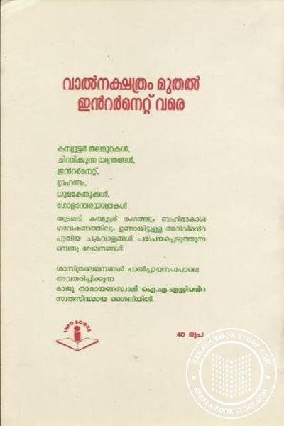 back image of Vaal Nakshthram Muthal Internet Vare
