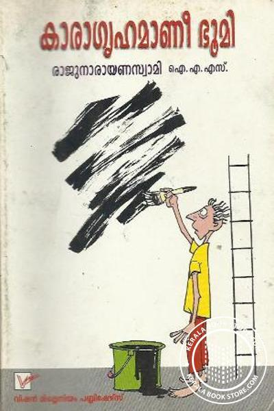 Cover Image of Book Karagrahamaani Bhoomi