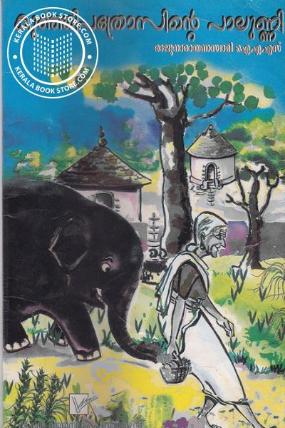 Cover Image of Book KunhiPathrosinte Palunni