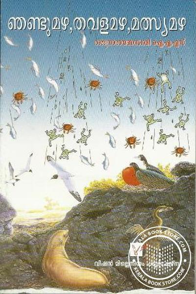 Cover Image of Book ഞണ്ടു മഴ,തവള മഴ, മത്സ്യമഴ