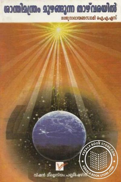 Cover Image of Book Santhimanthram Muzhagunna Thazhvarayil