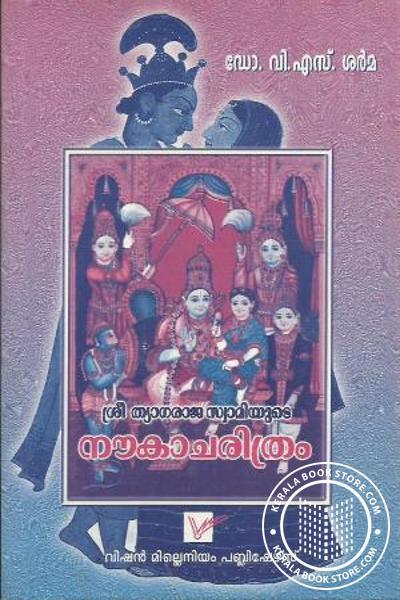 Cover Image of Book ശ്രീ ത്യാഗരാജ സ്വാമികളുടെ നൗകാചരിതം
