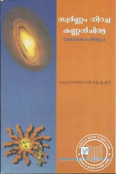 Cover Image of Book Swarnam Niracha Kannan Chiratta