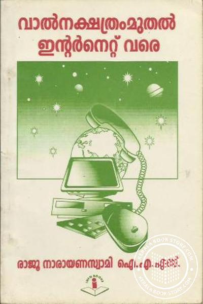 Image of Book വാല് നക്ഷത്രം മുതല് ഇന്റെര്നെറ്റ് വരെ