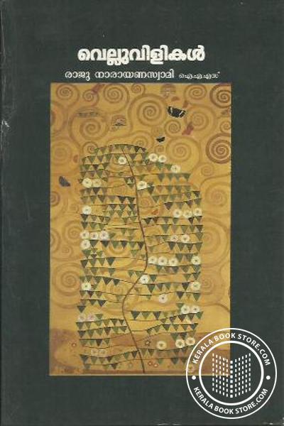 Cover Image of Book വെല്ലുവിളികള്