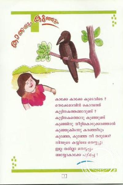inner page image of Kilikkonchal