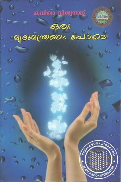 Cover Image of Book Oru Mridu Mandranam Pole