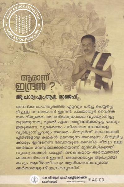 back image of ആരാണ് ഇന്ദ്രന്