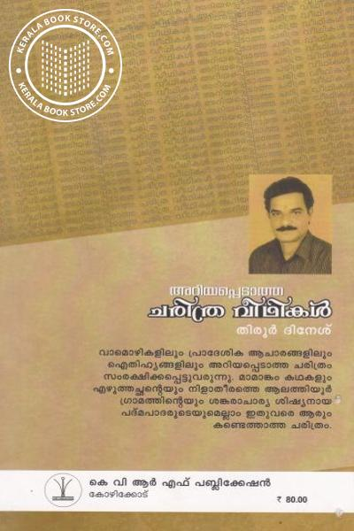 back image of Ariyapedatha Charithraveedikal