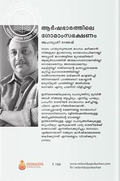 back image of Arsha Bharathathile Gomamsan Bhakshanam