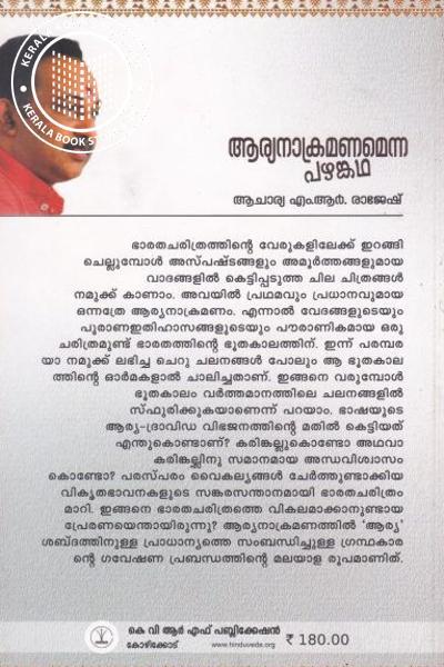 back image of ആര്യനാക്രമണമെന്ന പഴങ്കഥ