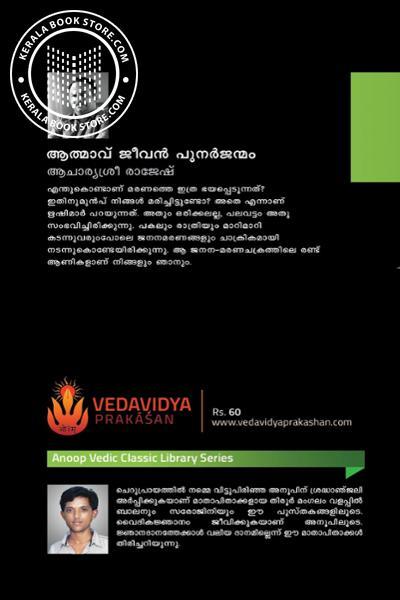 back image of Athmave Jeevan Punarganmam