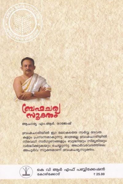 back image of Bhahmacharya Sooktham