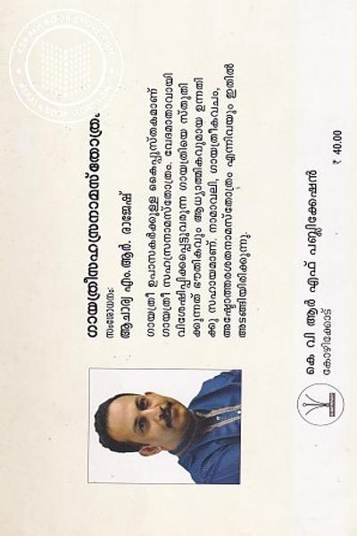 back image of ഗായത്രീ സഹസ്രനാമസ്ത്രോത്രം
