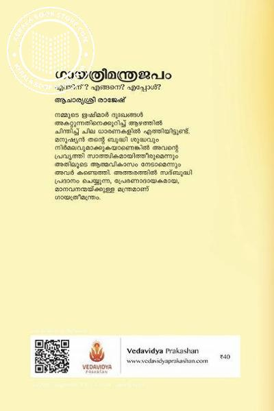 back image of ഗായത്രീമന്ത്രജപം