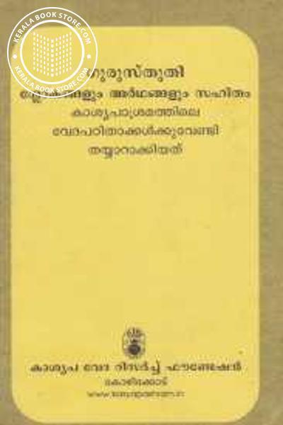 back image of Guru Sthuthi