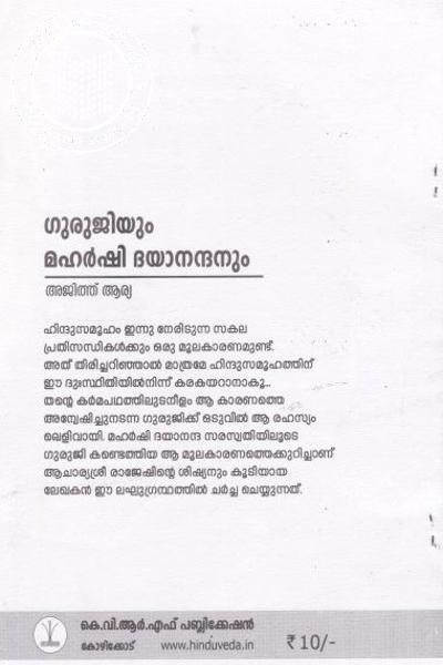 back image of ഗുരുജിയും മഹര്ഷി ദയാനന്ദവും