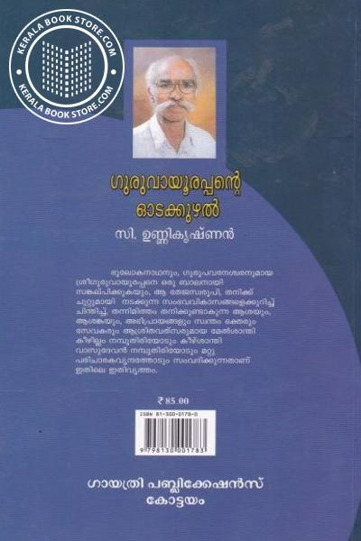 back image of Guruvayurappante Odakkuzhal