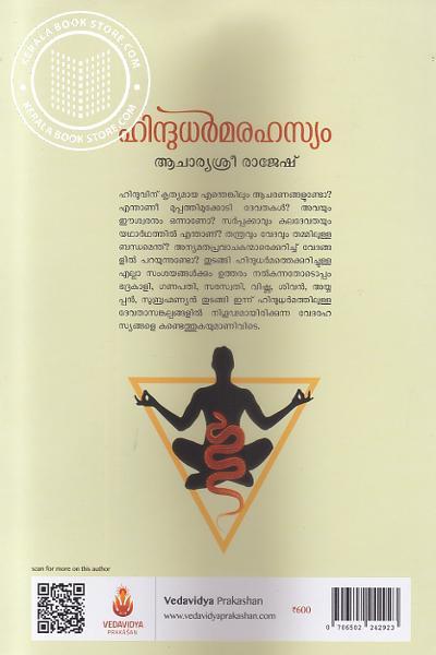 back image of ഹിന്ദുധര്മരഹസ്യം