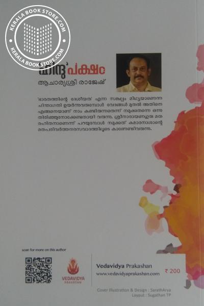 back image of Hindu Paksham