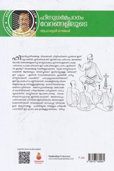 back image of ഹിന്ദുധര്മ്മപഠനം വേദങ്ങളിലൂടെ