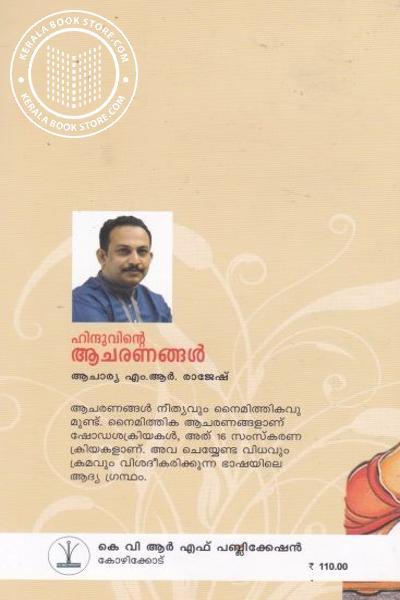 back image of Hinduvinte Acharangal